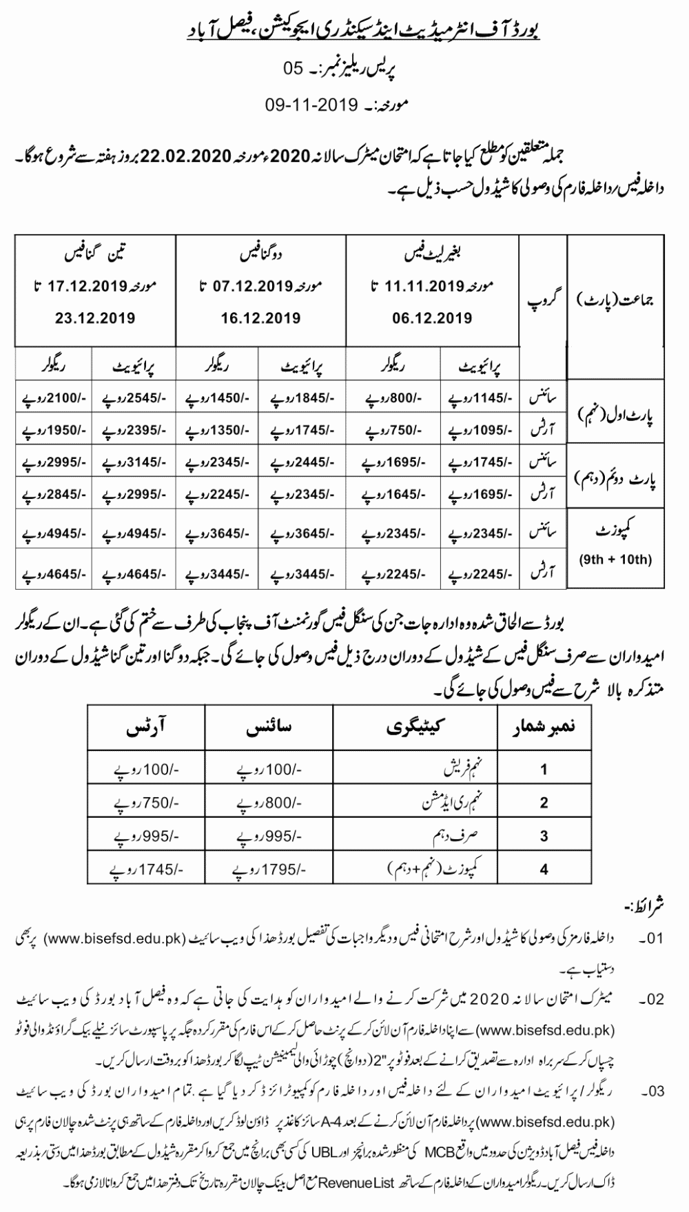 Faisalabad-board-ssc-exam-schedule-2020-page1
