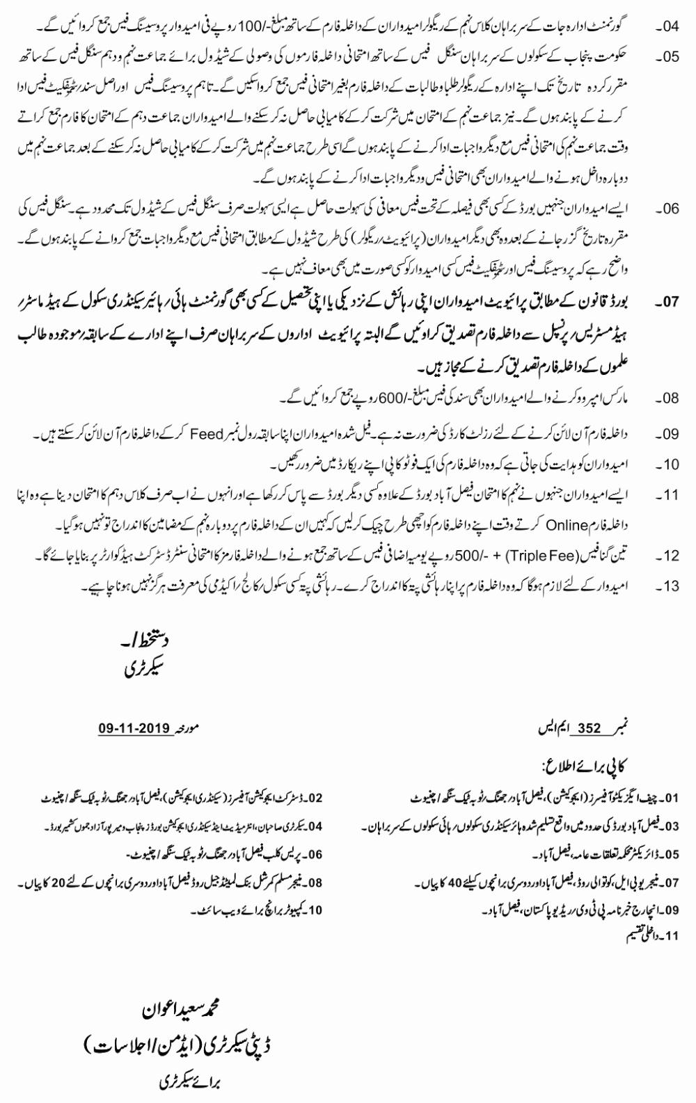Faisalabad-board-ssc-exam-schedule-2020-page2