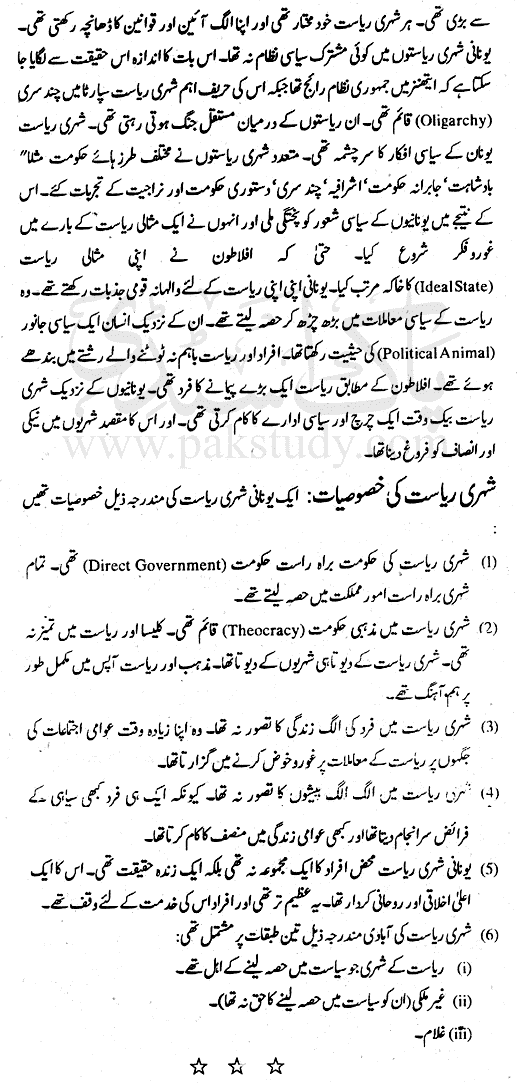 western-political-thought-ancient-greece-city-state-urdu-page2
