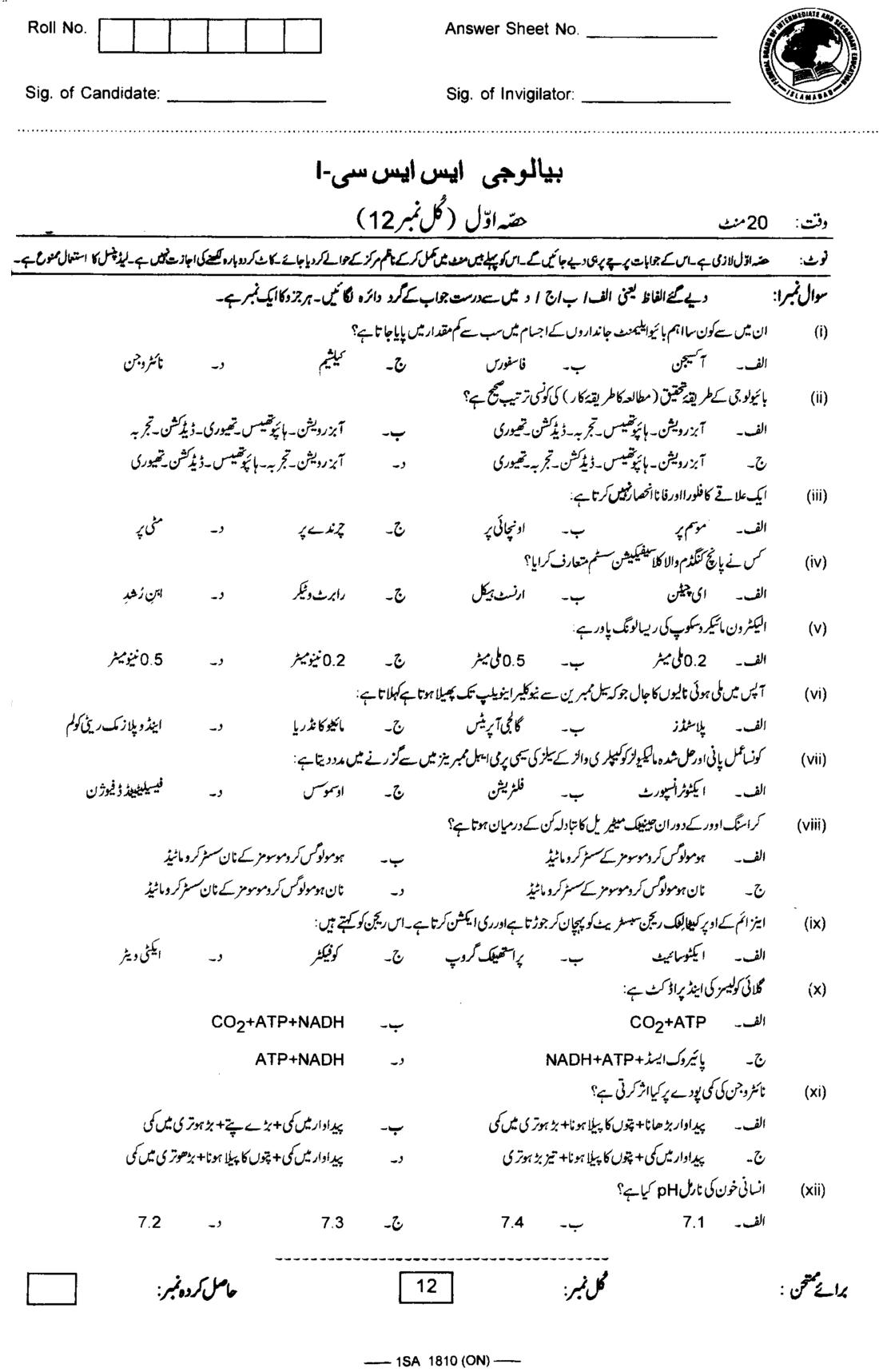 9th Class Biology Past Paper Federal Board Objective Urdu Medium