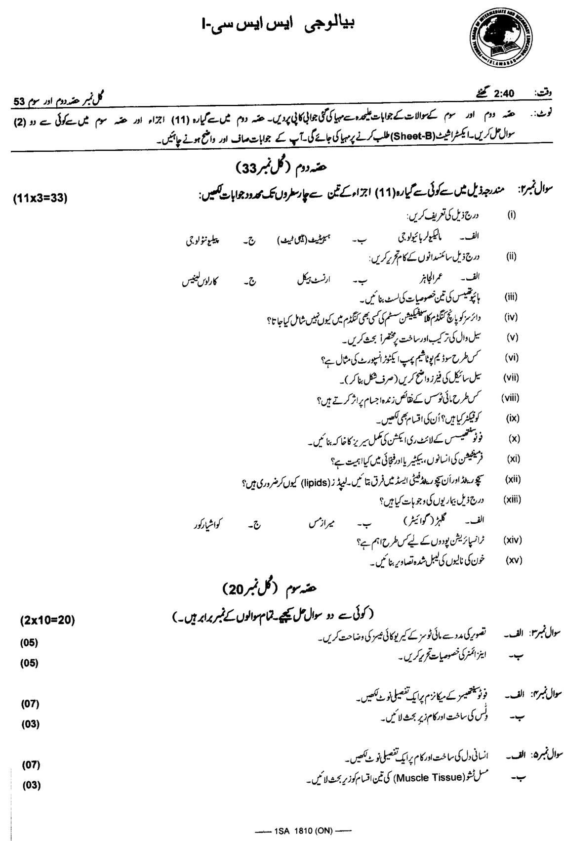 9th Class Biology Past Paper Federal Board Subjective Urdu Medium