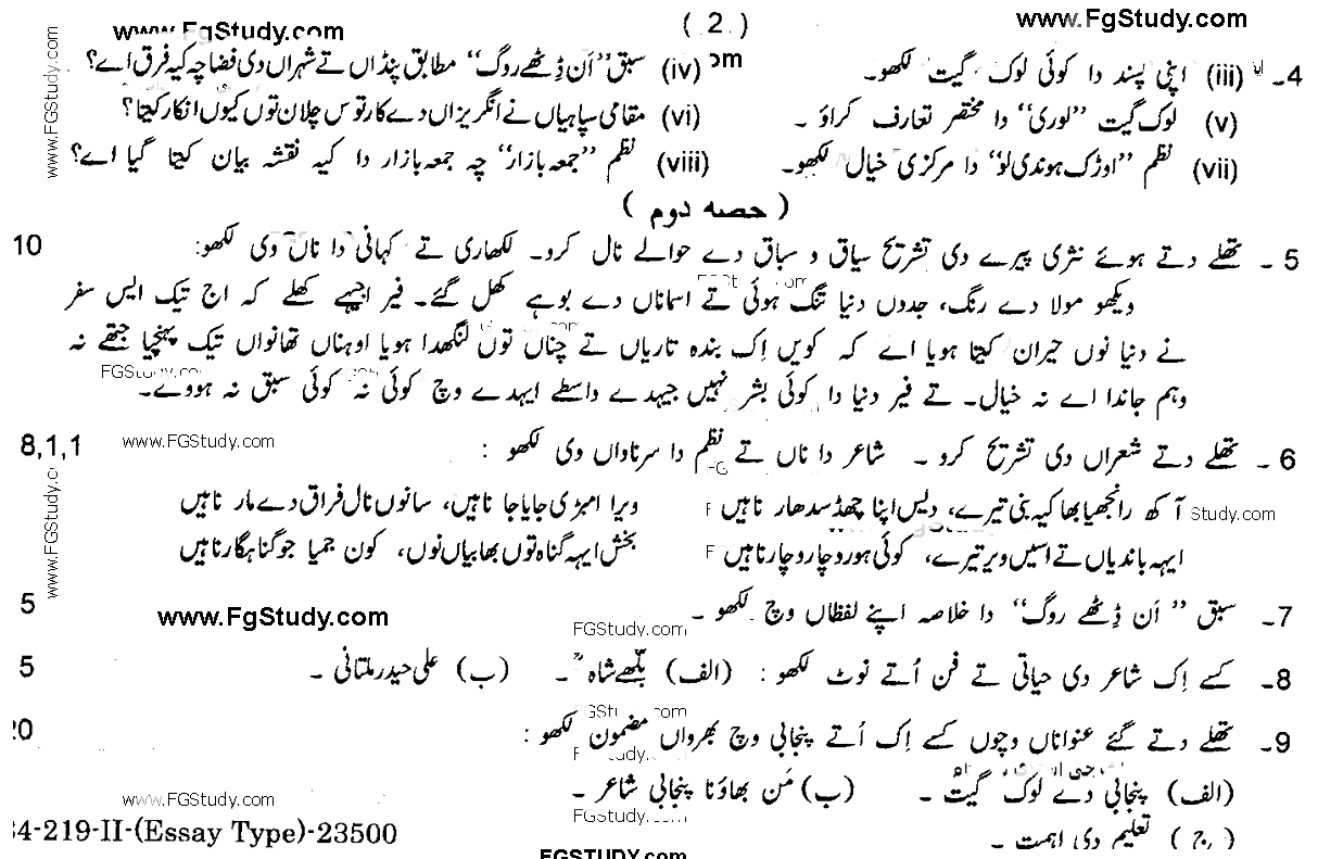 Punjabi Lahore Board Subjective Group 2 11th Past Papers 2019
