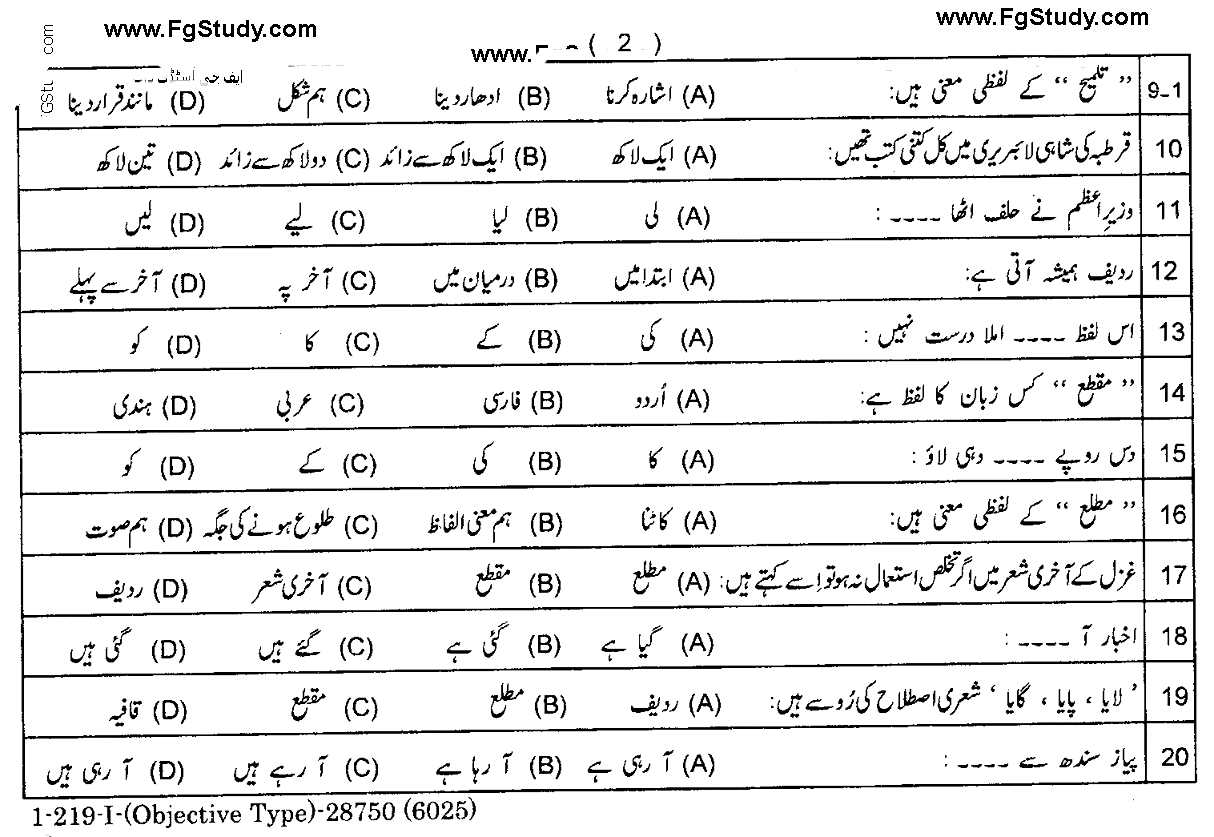 Urdu Compulsory Lahore Board Objective Group 1 11th Past Papers 2019
