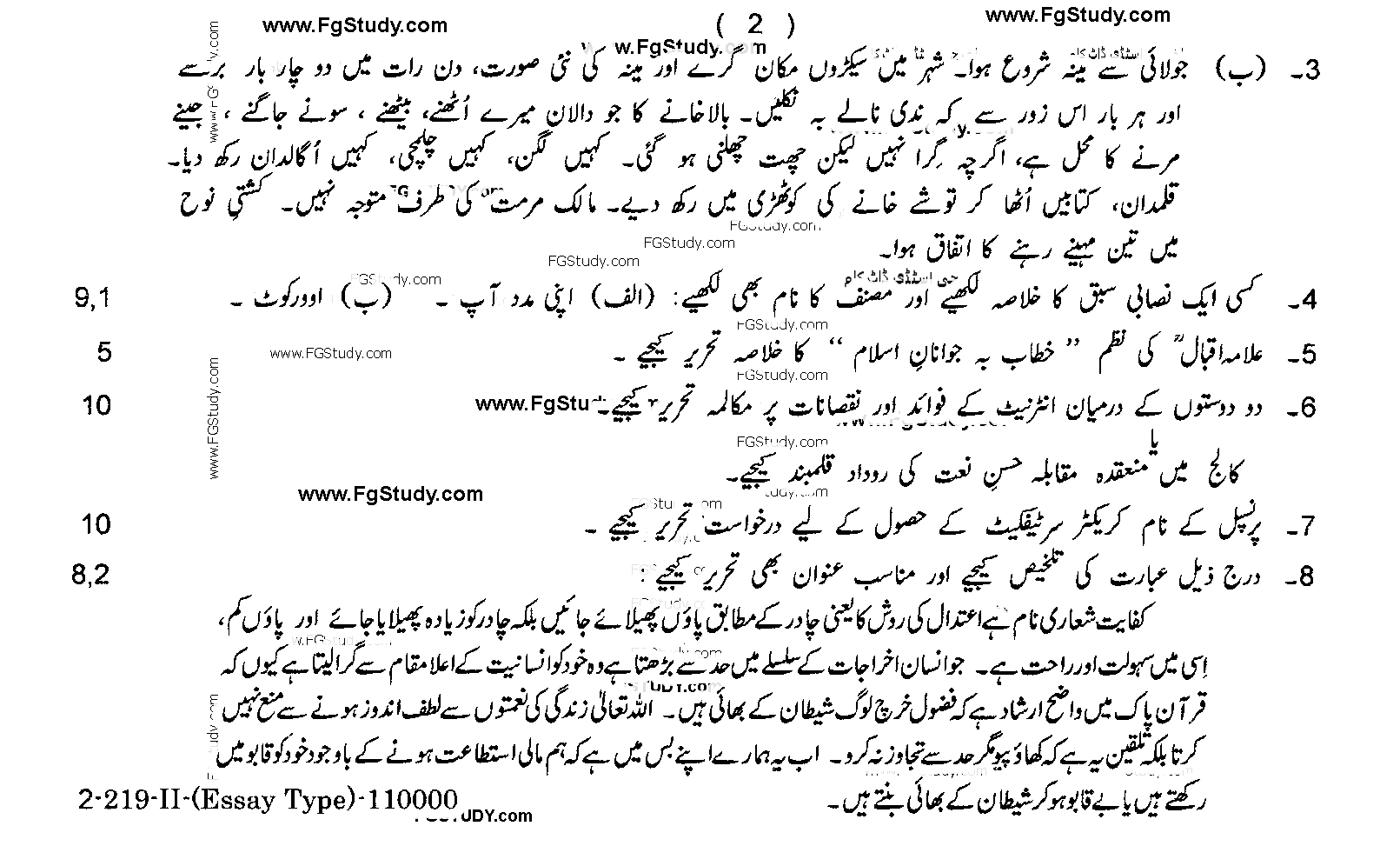 Urdu Compulsory Lahore Board Subjective Group 2 11th Past Papers 2019