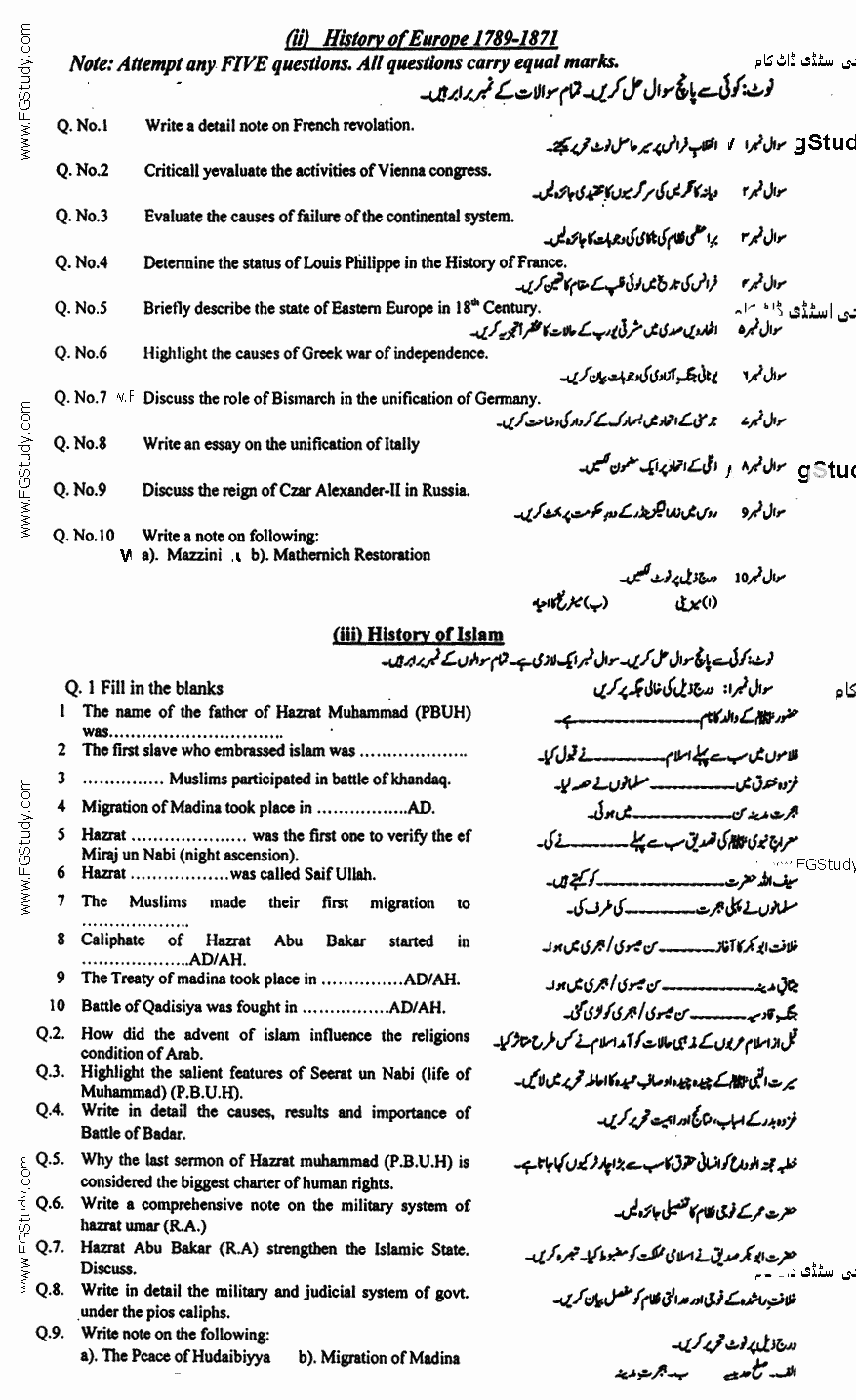 History BA Part 1 Past Papers 2018