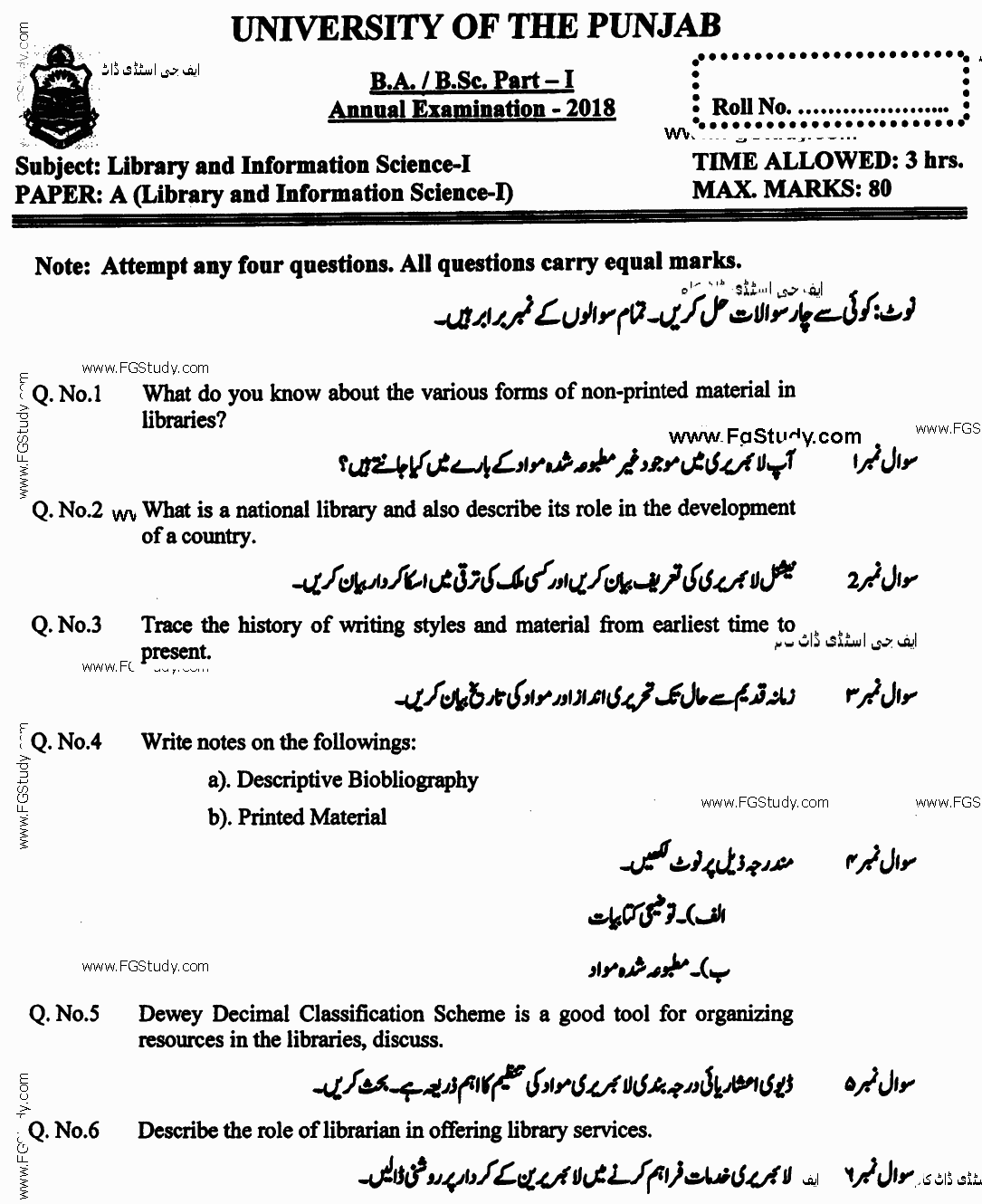 Library And Information Science Paper A BA Part 1 Past Papers 2018