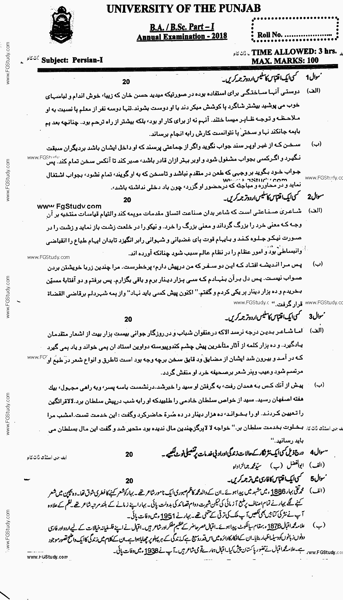 Persian BA Part 1 Past Papers 2018