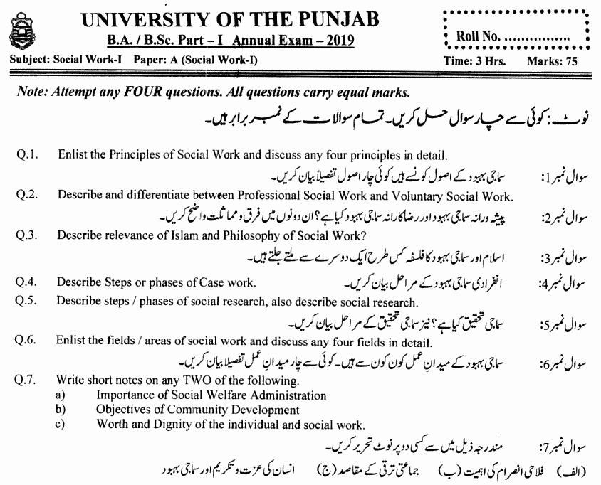 Social Works BA Part 1 Past Papers 2019