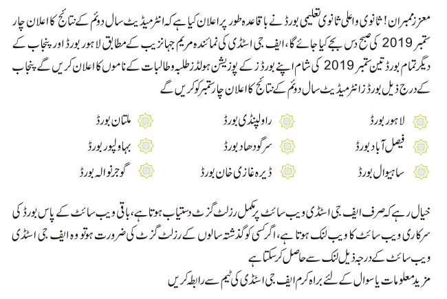 12th-class-result-info-urdu