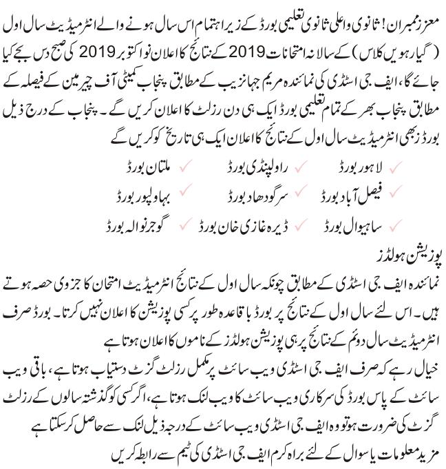 11thh-class-results-urdu-info