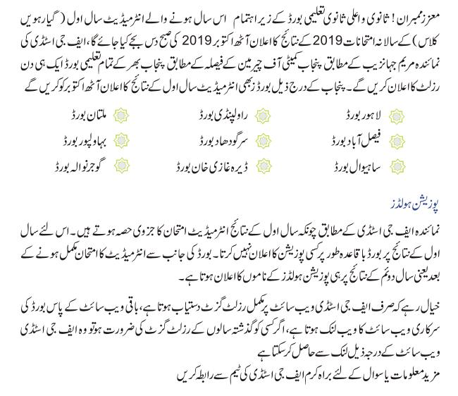 11th-class-result-info-in-urdu