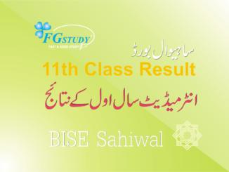 sahiwal-board-11th-class-result-image