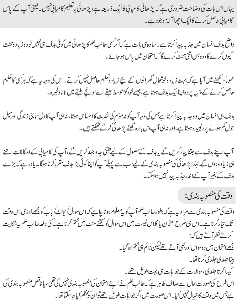 why-do-students-get-low-grades-in-exam-urdu-images-02
