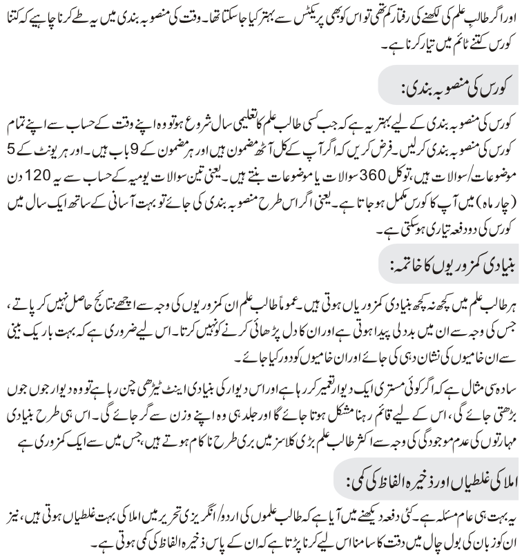 why-do-students-get-low-grades-in-exam-urdu-images-03