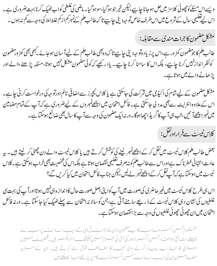 why-do-students-get-low-grades-in-exam-urdu-images-04